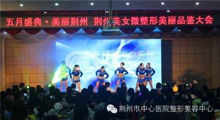 荆州医院微整形美丽品鉴大会盛大开启