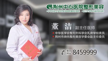 荆州专业医治副乳切除术哪里好?
