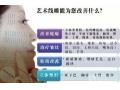 荆州医院做面部线雕用的什么线?能维持几个月?